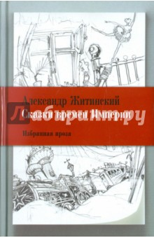 Житинский Александр Николаевич Сказки времен Империи. Избранная проза