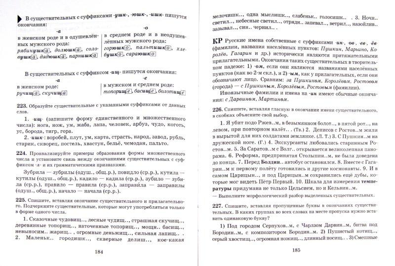 гдз по русскому языку 4 класс виноградова 1 часть учебник ответы
