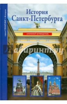 Прохватилова Светлана Алексеевна История Санкт-Петербурга