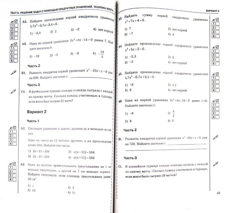 Ответы на тест по алгебре 7 класс гришина онлайн