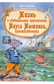 Черский Лев Жизнь и удивительные приключения Мауса Мышинга, путешественника
