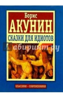 Борис Акунин, Сказки для идиотов, рассказы. произведения, книги Акунина, купить Акунин