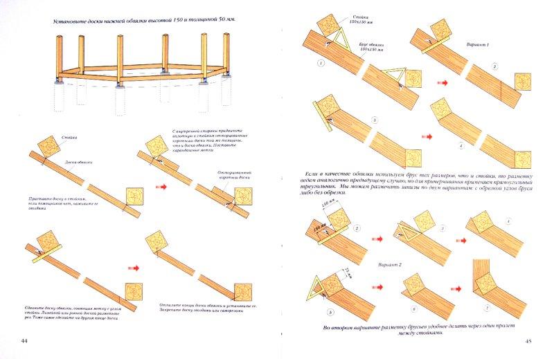Иллюстрация 1 из 6 для Беседка - это просто - А.А. Савельев | Лабиринт - книги. Источник: Лабиринт
