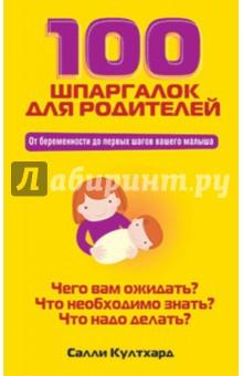 Култхард Салли 100 шпаргалок для родителей
