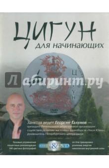 Галунов Георгий Валерьевич Цигун для начинающих. Подарочный комплект (книга + DVD)