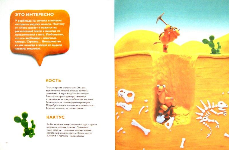 Иллюстрация 1 из 19 для Волшебный пластилин   Лабиринт - книги. Источник: Лабиринт