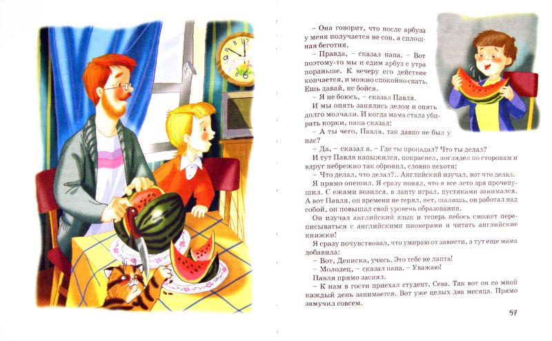 Ключ истины нора робертс читать