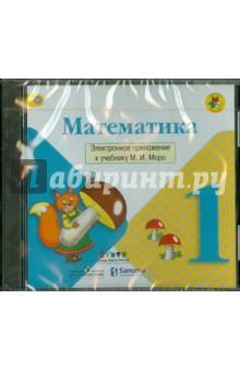 Моро Мария Игнатьевна Математика. 1 класс. Электронное приложение к учебнику М. И. Моро. ФГОС (CD)