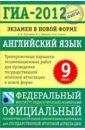 ГИА-2012. Экзамен в новой  ...