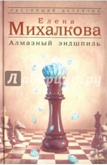 Михалкова Елена Ивановна Алмазный эндшпиль