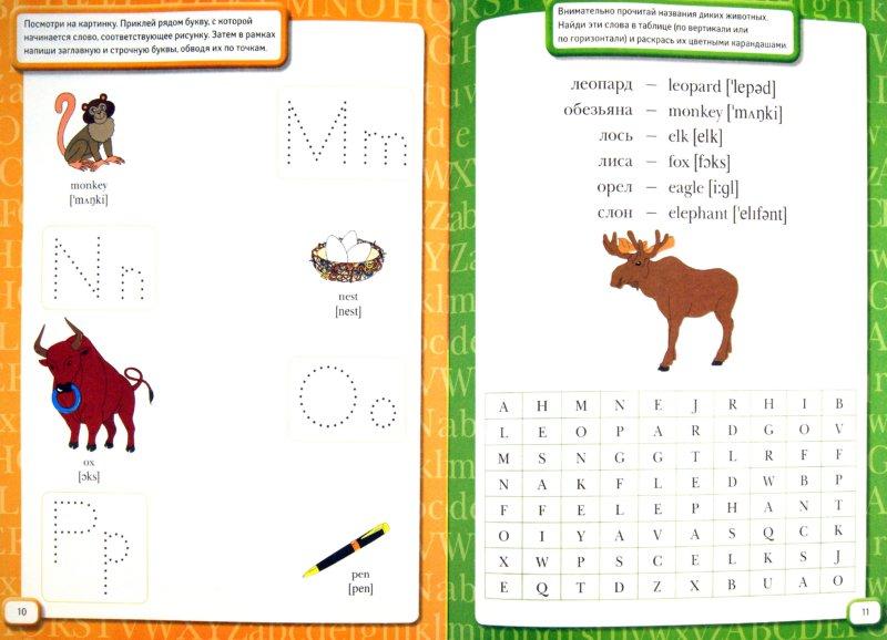 Иллюстрация 1 из 13 для ABC. Английский алфавит (с наклейками) - Е. Доронина | Лабиринт - книги. Источник: Лабиринт