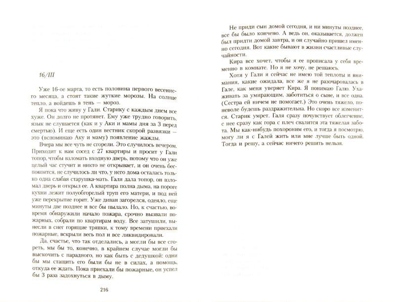 Иллюстрация 1 из 16 для Сохрани мою печальную историю... Блокадный дневник Лены Мухиной - Лена Мухина | Лабиринт - книги. Источник: Лабиринт