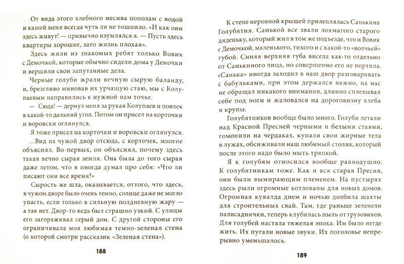 Иллюстрация 1 из 15 для Детство Лёвы - Борис Минаев | Лабиринт - книги. Источник: Лабиринт