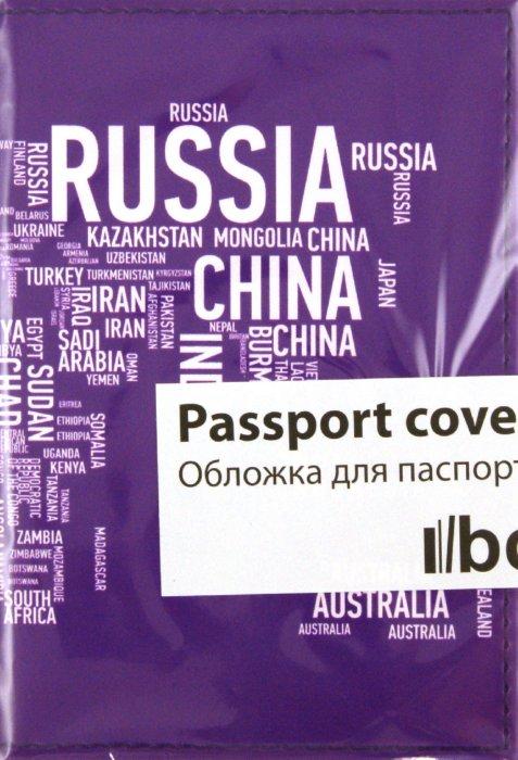 Иллюстрация 1 из 6 для Обложка для паспорта (Ps 7.5.3) | Лабиринт - канцтовы. Источник: Лабиринт
