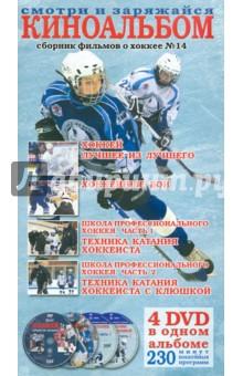 Киноальбом Сборник фильмов о хоккее №14 (4DVD)