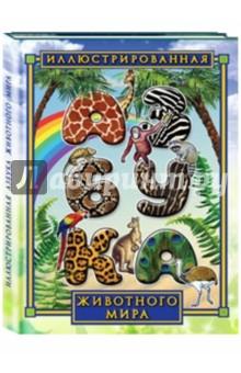Иллюстрированная азбука животного мираЗнакомство с буквами. Азбуки<br>Эта замечательная иллюстрированная азбука познакомит вашего ребенка с различными животными нашей планеты и поможет в легкой игровой форме запомнить буквы родного алфавита. <br>Книга предназначена для детей младшего дошкольного возраста.<br>
