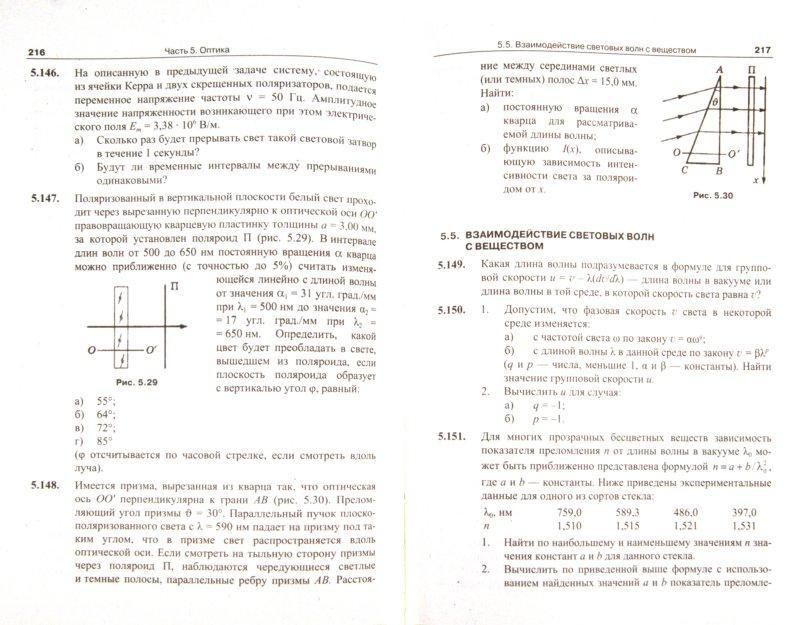 высшего иродов физике образование для по общей решебник задачи