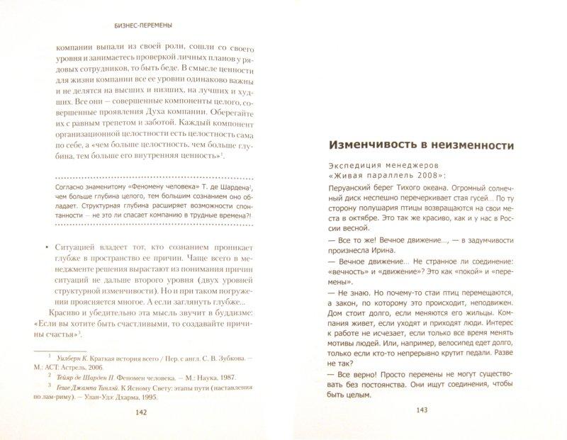 Иллюстрация 1 из 16 для Бизнес-перемены: 9 законов и 70 уроков настройки вашего бизнеса - Андрей Теслинов   Лабиринт - книги. Источник: Лабиринт