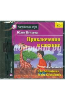 Пучкова Юлия Яковлевна Приключения в саванне (CD)