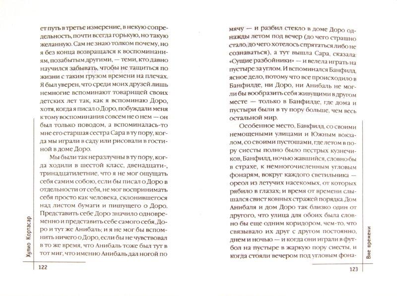 Иллюстрация 1 из 20 для Вне времени - Хулио Кортасар | Лабиринт - книги. Источник: Лабиринт