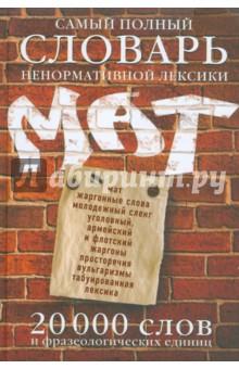 Самый полный словарь ненормативной лексики
