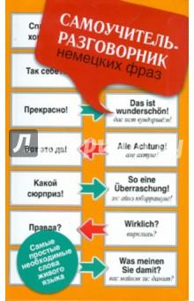 Самоучитель-разговорник немецких фразРусско-немецкие разговорники<br>В этом современном типе разговорника материал представлен в очень удобной форме - в таблицах. Книга содержит основные разговорные слова и фразы на актуальные темы, которые помогут вам, если вы совсем не знаете немецкий язык.<br>Предназначен для туристов, а также для тех, кто хочет освоить полезные разговорные фразы немецкого языка.<br>