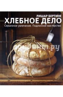 Бертине Ришар Хлебное дело