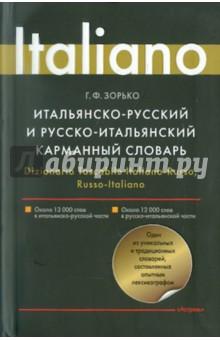 Итальянско-русский и русско-итальянский карманный словарь