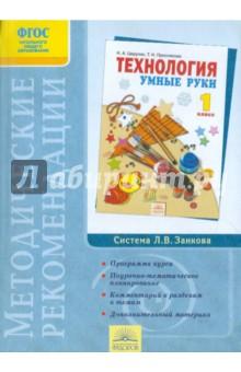 Методические рекомендации к курсу Технология . 1 класс. ФГОС