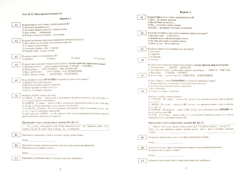 гдз тестовые материалы для оценки качества обучения русский язык 2 класс