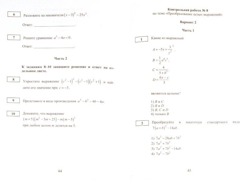 Алгебра 7 класс учебное пособие читать
