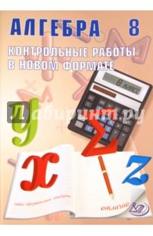 Алгебра. 8 класс. Контрольные работы в новом формате. Учебное пособие