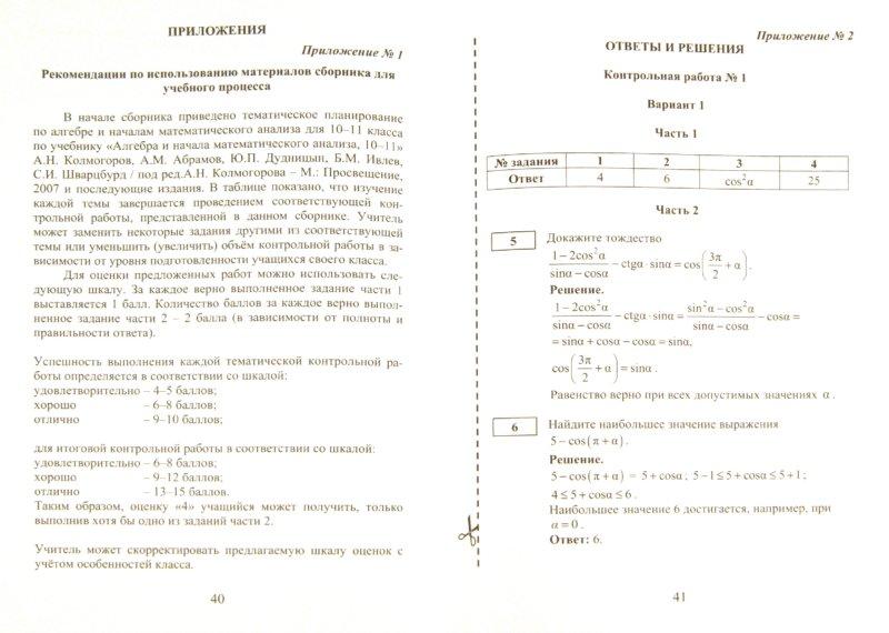 книги Алгебра и начала математического анализа.10 класс.Контрольные работы в новом формате.Учебное пособие...