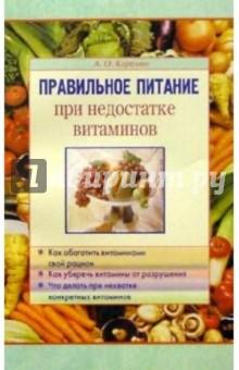 Карелин Александр Правильное питание при недостатке витаминов