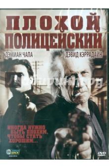 Плохой полицейский (DVD) Новый диск