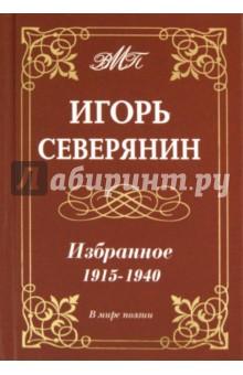 Избранное.1915-1940гг.
