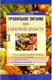 книга правильное питание филатов скачать