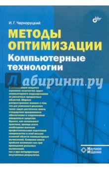 Книга компьютерные технологии
