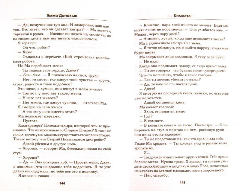 Иллюстрация 1 из 9 для Комната - Эмма Донохью | Лабиринт - книги. Источник: Лабиринт