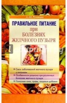 Румянцев Александр Шаликович Правильное питание при заболеваниях желчного пузыря