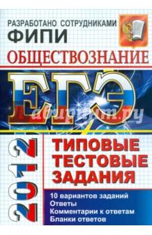 ЕГЭ 2012 Обществознание. Типовые тестовые задания