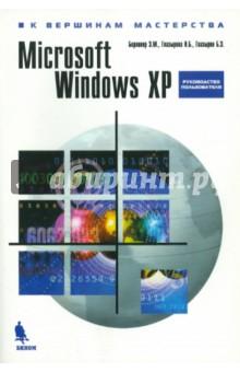 Microsoft Windows XPОперационные системы и утилиты для ПК<br>Книга коллектива авторов под руководством профессора, доктора технических наук Э.М.Берлинера является руководством по работе с самой популярной операционной системой для персональных компьютеров. Удобная структура книги облегчает самостоятельное изучение Windows XP как начинающими, так и опытными пользователями.<br>По сравнению с книгой авторов с тем же названием, изданной в серии Самоучитель, в предлагаемом издании более полно рассмотрены такие вопросы как администрирование Windows, сетевые возможности операционной системы, работа в Интернете, использование панели управления, Windows Media Player 8, приведены сведения о следующей версии операционной системы.<br>Книга предназначена для широкого круга пользователей: учащихся школ, ВУЗов и аспирантов, которые хотят освоить новое современное программное обеспечение. Она будет полезна тем, кто читает компьютерную литературу на английском языке, так как команды, значительная часть текста, приведенная в диалоговых окнах, и некоторые термины даны на русском и английском языках.<br>2-е издание, стереотипное.<br>
