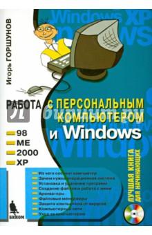 Работа с персональным компьютером и Windows (+CD)Операционные системы и утилиты для ПК<br>Книга посвящена основам работы с персональным компьютером, и позволяет быстро освоить основные понятия компьютерного мира, устройство компьютера, работу с операционной системой Windows и с некоторыми наиболее необходимыми программами. <br>Более ста небольших упражнений, выполнение большинства из которых займет меньше минуты, позволят получить полезные практические навыки работы. <br>Книга предназначена учащимся школ, лицеев, колледжей, высших учебных заведений, преподавателям, а также всем, кто начинает осваивать работу с персональным компьютером или имеет некоторые навыки, но хочет лучше понять принципы работы компьютера и сделать свое общение с ним более быстрым, легким и удобным.<br>4-е издание, стереотипное.<br>