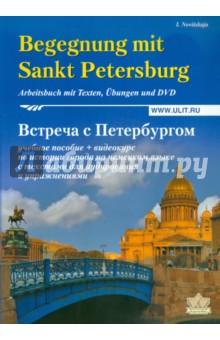 Встреча с Петербургом. Учебное пособие по истории города на немецком языке (+DVD)