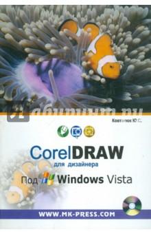 CorelDRAW для дизайнера. Под Windows Vista (+CD)Графика. Дизайн. Проектирование<br>Книга содержит исчерпывающие сведения обо всех возможностях пакета программ CorelDRAW Graphics Suite ХЗ: подробные инструкции по работе с программами пакета, множество примеров, рекомендации и полезные советы, сравнительный анализ версий пакета, начиная с версии 9, подробную справочную информацию практически по любому вопросу. В ней в полной мере раскрыт потенциал этого мощного пакета программ для создания компьютерной графики и рассмотрены возможности и особенности работы не только с основным приложением CorelDRAW ХЗ, но и со всеми остальными, входящими в пакет программами: Corel PHOTO-PAINT ХЗ, CorelTRACE ХЗ, Corel Capture ХЗ, Corel BARCODE WIZARD, Duplexing Wizard, Bitstream Font Navigator 5.0, а также с программой Corel R.A.V.E. 3.0.<br>Книга позволит читателю с минимальными усилиями создавать великолепную компьютерную графику и послужит настольной книгой для всех категорий пользователей - как начинающих, так и опытных.<br>