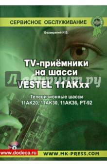 TV-приемники на шасси VESTEL 11АКхх . Телевизионные шасси 11АК20, 11АК30, 11АК36, РТ-92(+CD)Программирование<br>В данной книге рассмотрены телевизионные приемники на основе шасси 11АК20, 11АК30 11АК36 и РТ92 турецкой компании VESTEL. Сегодня на базе этих шасси, десятки различных производителей поставляют на рынок, под различными торговыми марками, сотни моделей телевизоров.<br>Подробно описаны: элементная база, схемы, сервисные режимы, регулировка и ряд вопросов практического характера.<br>Отдельная глава посвящена современным видеопроцессорам производства PHILIPS.<br>Книга предназначена для работников сервисных служб занимающихся ремнотом телевизоров, студентов радиотехнических специальностей ВУЗов, техникумов (колледжей, учащихся ПТУ и курсов радиомехаников), а также квалифицированных радиолюбителей.<br>