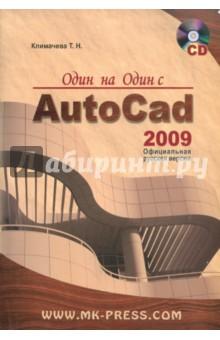 Один на один с AutoCAD 2009. Официальная русская версия (+CD)Графика. Дизайн. Проектирование<br>Эта книга содержит полный курс по освоению официальной русской версии популярного приложения AutoCAD, которое широко применяется в сфере создания инженерной документации и конструировании. Подробно рассмотрены все основные инструменты и средства двухмерного черчения и трехмерного моделирования в среде AutoCAD 2009: <br>Использование сетки и объектной привязки. <br>Инструменты вычерчивания элементарных и комбинированных объектов. <br>Средства управления видовыми экранами и системами координат. <br>Инструменты выбора, модификации и преобразования объектов. <br>Работа с объектами на уровне свойств. <br>Средства управления слоями. <br>Настройка типов линий, штриховок и заливок. <br>Инструменты для создания и обработки текстовых объектов. <br>Средства нанесения размеров, предельных отклонений и допусков. <br>Инструменты создания и модификации трехмерных моделей. <br>Визуализация трехмерных моделей и применение материалов. <br>Использование в чертежах блоков и внешних ссылок. <br>Различные способы печати и публикации чертежей. <br>Средства подключения к чертежам внешних баз данных. <br>Программирование на языках AutoLISP и VBA. <br>Изложенный в книге теоретический материал сопровождается множеством практических упражнений на базе чертежей и моделей, взятых из реальных проектов. <br>На прилагаемом к книге компакт-диске находятся все учебные файлы, необходимые для прохождения рассмотренных уроков.<br>