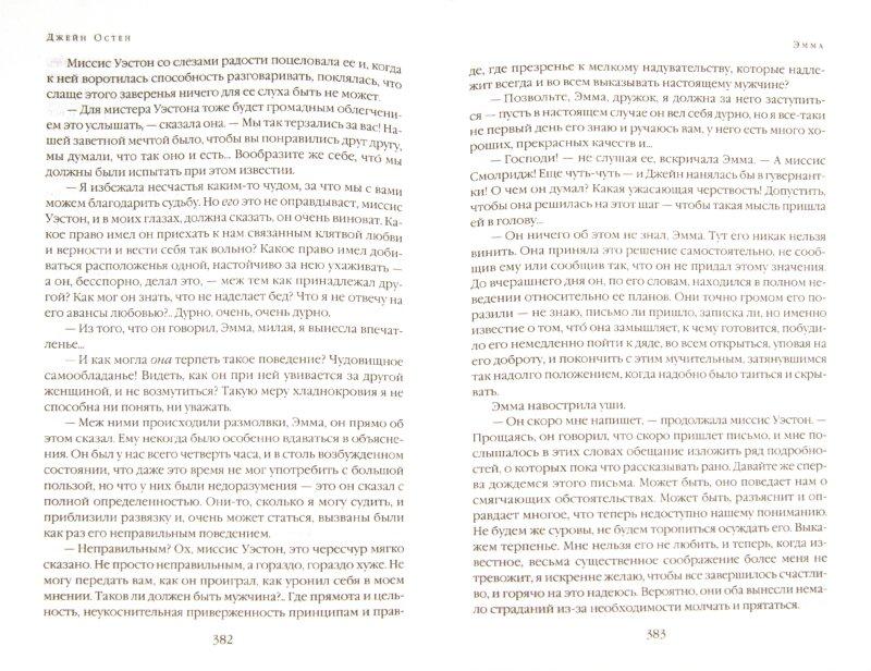 Иллюстрация 1 из 27 для Полное собрание романов в двух томах. Том 2 - Джейн Остен | Лабиринт - книги. Источник: Лабиринт