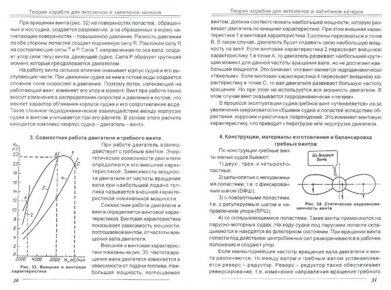 Иллюстрация 1 из 17 для Теория корабля для яхтсменов и капитанов катеров - Рюрик Акимов | Лабиринт - книги. Источник: Лабиринт