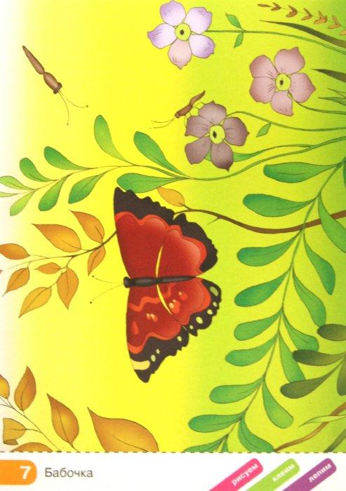 Веселый клоун. Творческие задания для самых маленьких. 9-18 месяцев - Погодина Светлана Викторовна - Издательство Альфа-книга